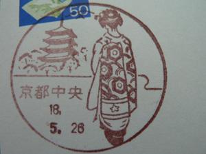 京都中央局.jpg